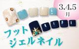 阪急三番街,梅田,ネイル,フットジェルネイル.3.4.5月キャンペーン