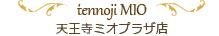 プリンセスアッシュ 天王寺MIOプラザ店